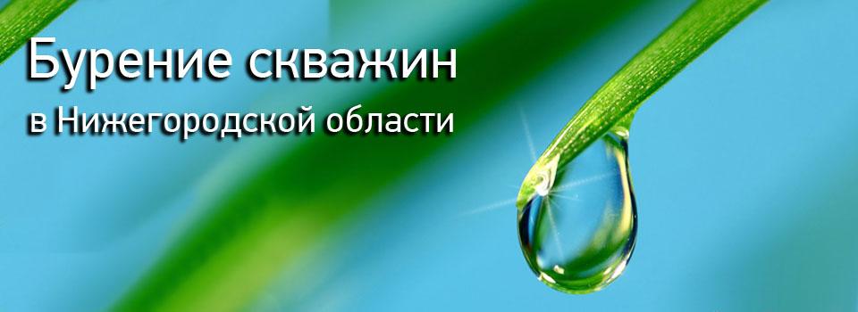 Бурение скважин в Нижегородской области
